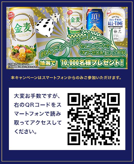セイコーマートで「金麦〈糖質75%オフ〉350ml」、「頂〈極上ZERO〉 350ml」、「オールフリー ALL-TIME 380ml」が抽選で1万名に当たる。~7/8。