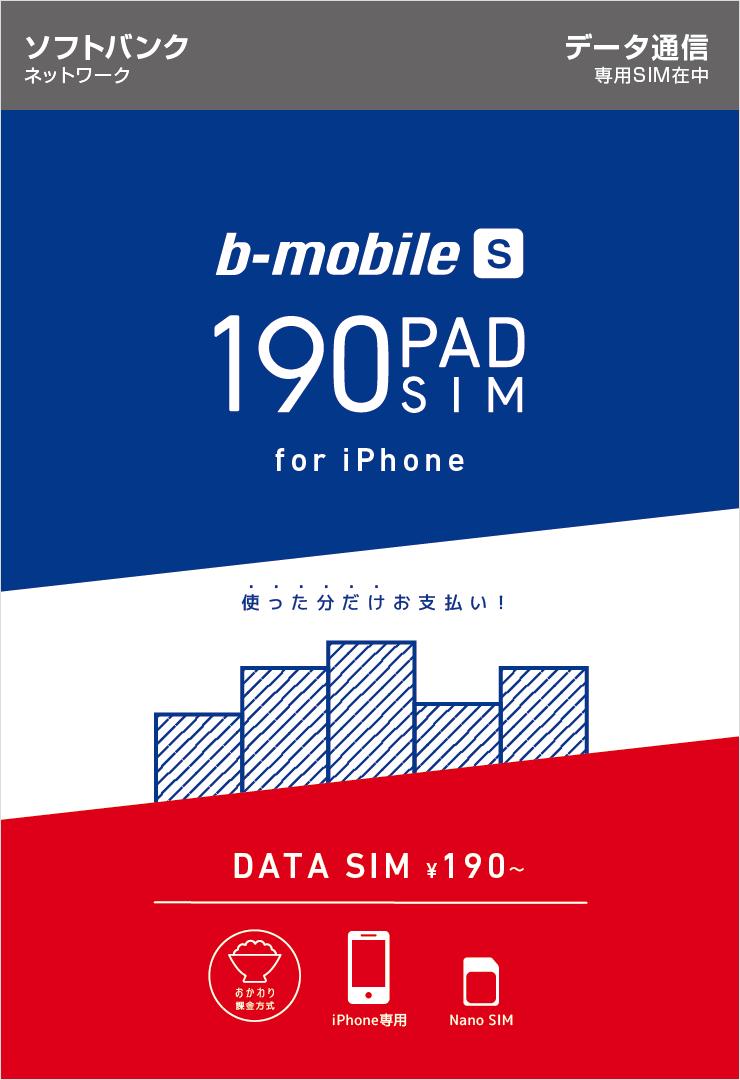 日本通信が月190円からソフトバンク版/SIMフリーiPad・iPhoneで使えるデータ通信専用SIM、b-mobile S 190PadSIMを発売へ。ただし100MBまで。6/8~。