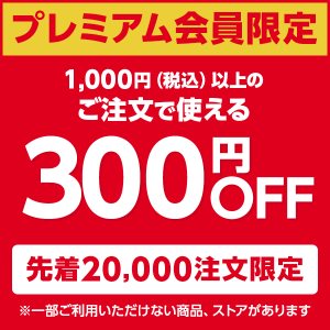 Yahoo!ショッピングで毎週金曜日はプレミアム会員限定1000円以上で300円OFF。先着2万人限定。