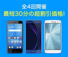 【実質無料MNP弾】楽天モバイルでスーパーセール。honor8、Zenfone3が1000円、HTC U11、GRANBEATが半額以下。honor9も15800円。AQUOS、P10 Plusも安い。