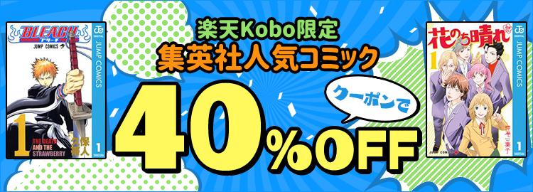 楽天kobo限定、講談社人気コミックが40%OFFとなるクーポンを配信中。~6/5。