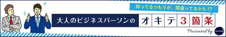 花王のサクセスでポジメンになろうキャンペーンで各種サンプルが当たる。~7/2。