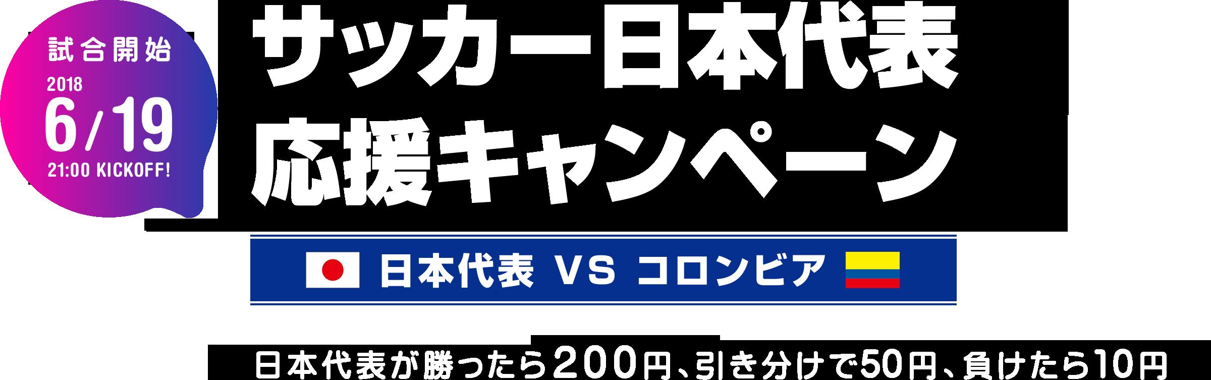 お手軽送金サービスのpringでサッカー日本代表応援キャンペーンで最大500円貰える。~6/19。
