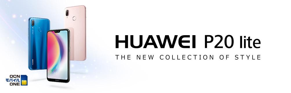 gooSimsellerでHuawei P20 liteが18800円⇒14800円にて一括セール予約中。アマゾンで買うより新規即解約した方が4000円安い。6/15 11時~。