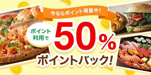 【既存もOK】dデリバリーで50%ポイントバック、2週連続5000円以上購入で1555ポイントバック。~7/7。