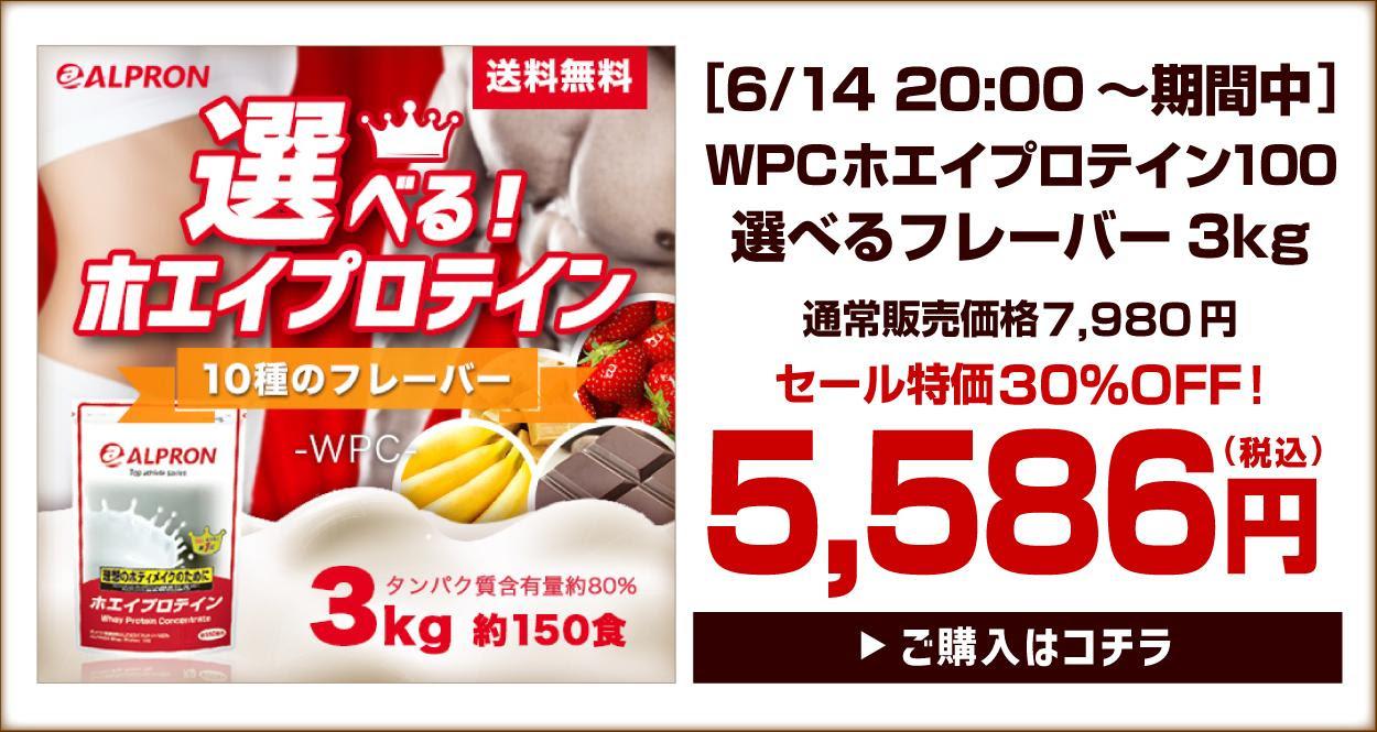 楽天スーパーDEALでアルプロン WPCホエイプロテイン100 3kgが7980円⇒5236円。~6/21 2時。