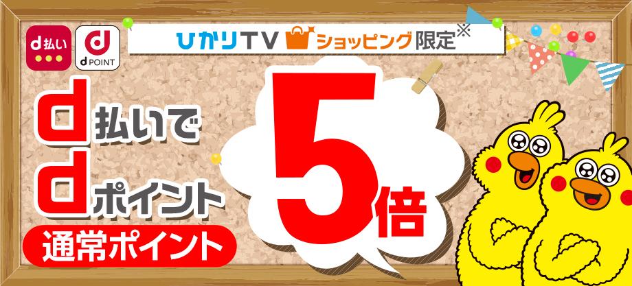ひかりTVショッピングで本日限定d払いでdポイント5倍。ただしドコモユーザーは得じゃない。