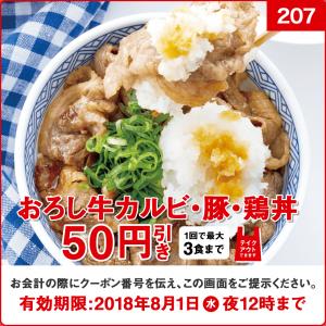 吉野家でおろし(牛カルビ・豚・鶏)丼、定食が50円引きとなる割引クーポンを配信中。~8/3。