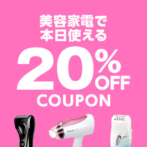 Yahoo!ショッピングで1万円以下で使える美容家電、ブラウンシェーバー、電動歯ブラシ、ドライヤー・アイロン15%OFFクーポンを配布中。本日限定。