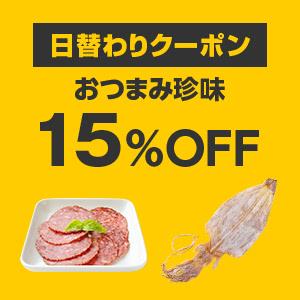 Yahoo!ショッピングで1万円以下で使えるスナック、お菓子、おつまみが15%OFFクーポンを配布中。本日限定。