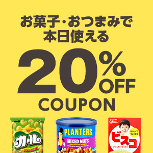 Yahoo!ショッピングで1万円以下で使えるスナック、お菓子、おつまみが20%OFFクーポンを配布中。本日限定。