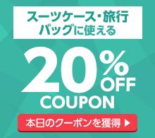 【中華?】Yahoo!ショッピングで1万円以下で使えるスーツケース・キャリーバッグ、旅行かばんか、中華が20%OFFクーポンを配布中。本日限定。