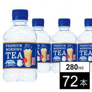 サンプル百貨店でサントリー 天然水 PREMIUM MORNING TEA ミルク 280mlペット×72本が1190円、1本16.6円。