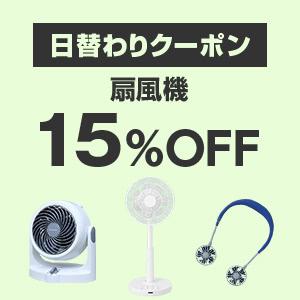 Yahoo!ショッピングで1万円以下で扇風機・除湿機15%OFFクーポンを配布中。本日限定。