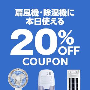 Yahoo!ショッピングで1万円以下で扇風機・除湿機20%OFFクーポンを配布中。本日限定。