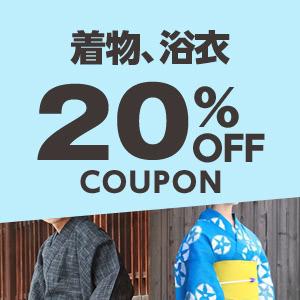 Yahoo!ショッピングで1万円以下で浴衣、着物、甚平20%OFFクーポンを配布中。本日限定。