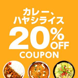 Yahoo!ショッピングで1万円以下でカレー、ハヤシライス15%OFFクーポンを配布中。本日限定。