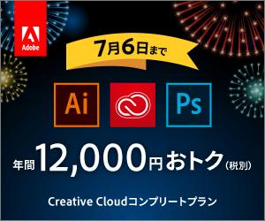 アマゾンでAdobe Creative Cloud、Photoshopなどのグラフィックソフトウェアが最大41%OFF。