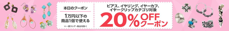 Yahoo!ショッピングで1万円以下で1個のみピアス、イヤリング、イヤーカフ、イヤークリップで使えるクーポンを配布中。本日限定。