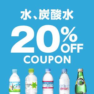 Yahoo!ショッピングで1万円以下でウィルキンソンタンサンやクリスタルガイザー、炭酸水で使えるクーポンを配布中。本日限定。