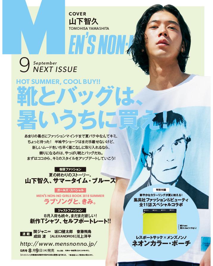 アマゾンで雑誌のMen's NONNO(メンズノンノ) 2018年 09 月号を買うとレスポートサックのネオンカラー・ポーチがついてくる。8/9~。