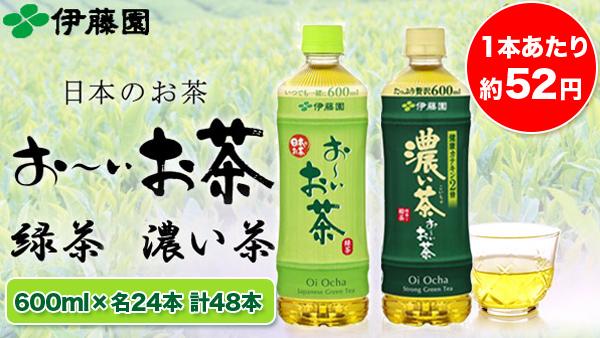 EPARKの買うクーポンで伊藤園 お~いお茶 濃い茶 + 緑茶 合計48本が2500円。1本52円。
