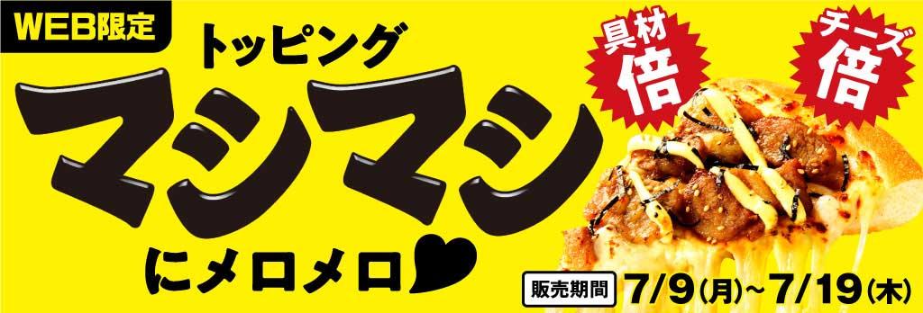 ピザハットでトッピングマシマシにメロメロキャンペーンで具材が倍、チーズも倍。1000円クーポンも配信中。~7/19。