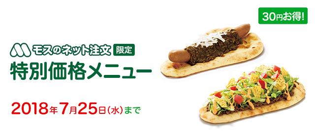 モスバーガーで700円毎に50円引きとなる「TOKYO Thank you TICKET」を配布中。東京都限定。7/21~。