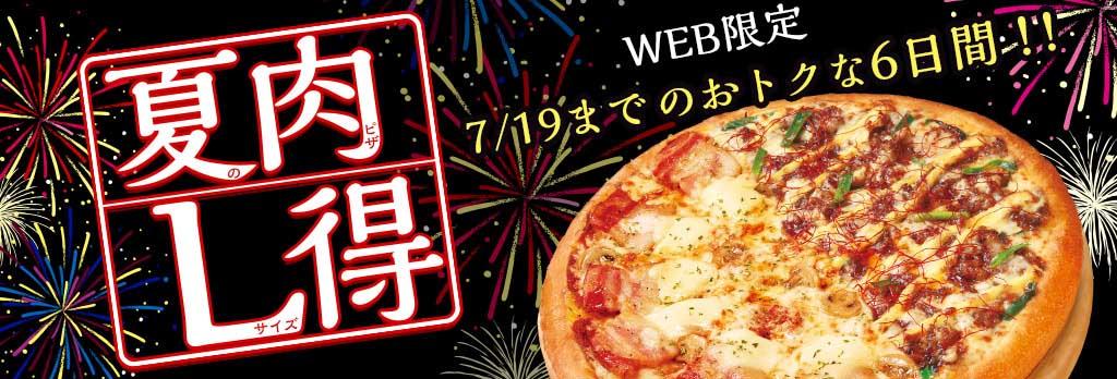 ピザハットで夏肉ピザLサイズが1430円引き、具材が倍・チーズ倍ピザの1000円引き、新規会員で全品1000円引き。