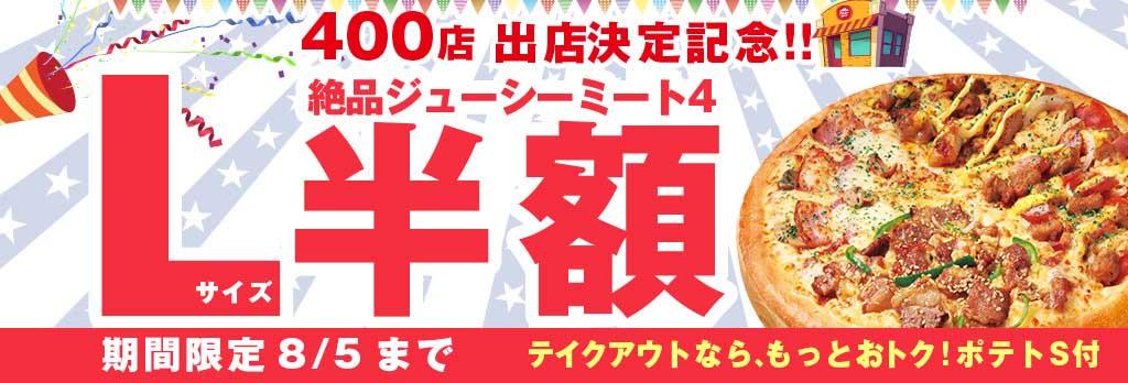 ピザハットで絶品ジューシーミート4Lサイズが半額。新規会員で全品1000円引き。~8/5。