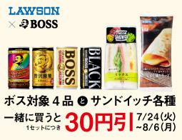 ローソンでボス缶コーヒーとサンドイッチを買うと30円引き。