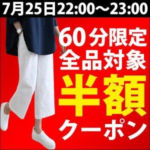 【1時間限定】Yahoo!ショッピングで女性向けファッションのグッズタウンlが店内全品半額。22時~23時。