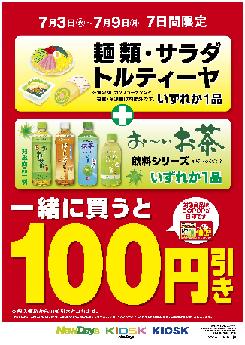 ニューデイズ・キオスクで麺類・サラダ・トルティーヤとお~いお茶を一緒に買うと100円引きセールを開催中。