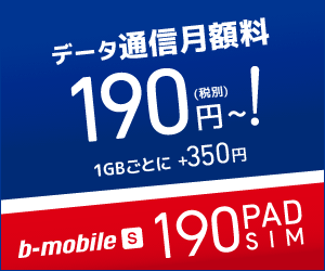 日本通信が月190円からドコモ版で月100MBまで通信可能なb-mobile S 190PadSIMを発売へ。IoTに使えるかも。7/25~。