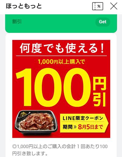ほっともっとのLINEで1000円以上100円OFFクーポンを配信中。~8/5。