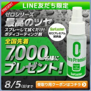 イエローハットのLINEで「シュアラスター ゼロプレミアム」が先着7000名にもれなく貰える。~8/5。