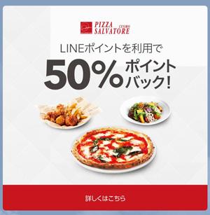 LINEデリマでピザ SALVATORE CUOMOのデリバリーでポイントを使った分の50%がポイントバック。~7/22。