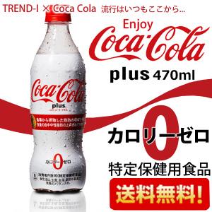 ローソンでおにぎり1個買うと先着3万名にコカ・コーラ/コカコーラプラスがもれなく貰える。7/3~7/16。
