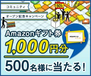 定年後研究所でアマゾンギフト券1000円分が500名に当たる。~8/17 13時。