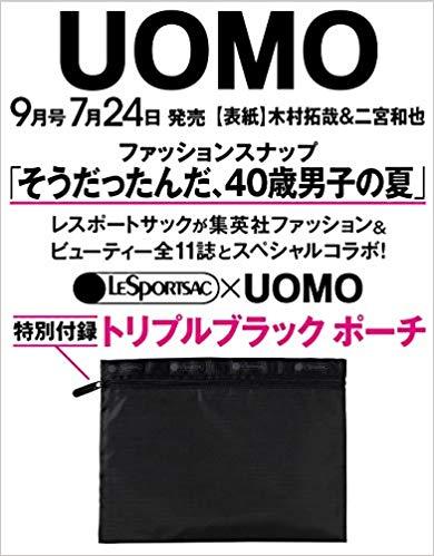 アマゾンで雑誌のUOMO(ウオモ) 2018年 09 月号を買うと、レスポートサック×UOMOトリプルブラック ポーチがついてくる。7/24~。