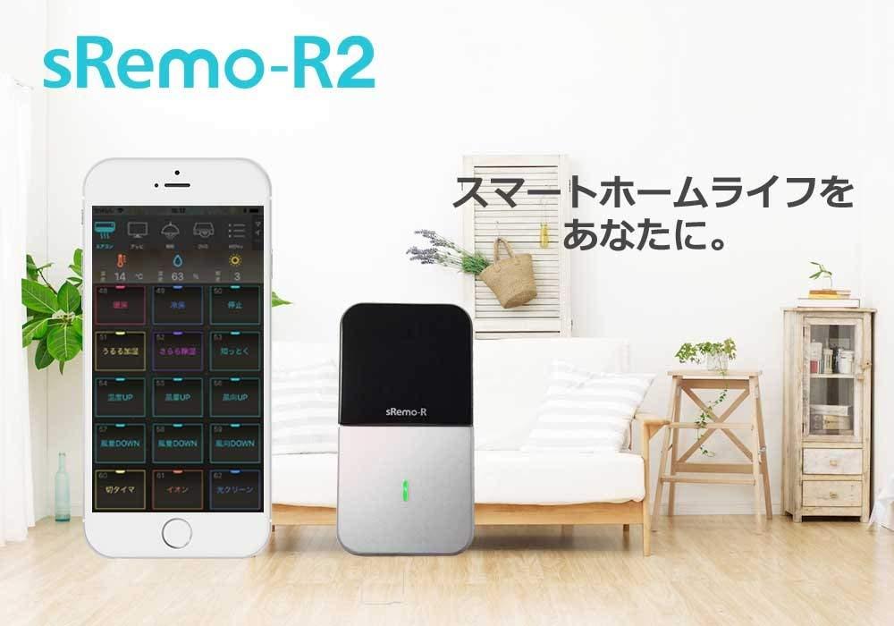 アマゾンでスマートリモコンのSOCINNO sRemo-Rが6264円⇒4514円でセール中。