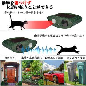 アマゾンで超音波式動物撃退器の割引クーポンを配信中。~7/12。