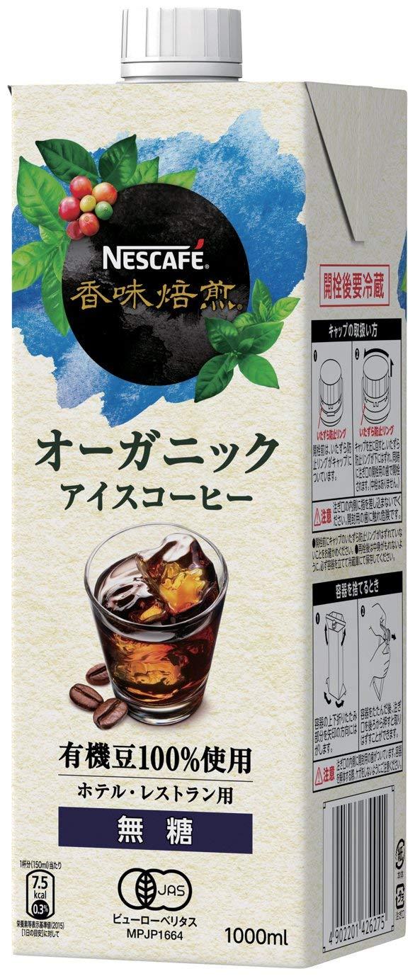 アマゾンでネスカフェ 香味焙煎 オーガニックアイスコーヒー 無糖 1000ml×6本が2255円の割引クーポンを配信中。