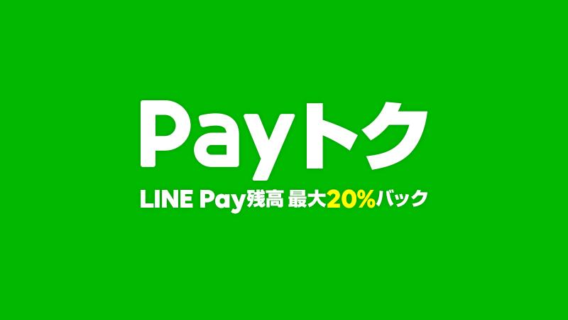 LINE Payトクで初めて限定20%バック、既存は10%バック。ロフトやGEO、ジョーシン、ワタミが対象。ローソンは対象外。~7/3。