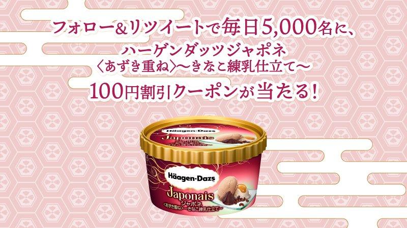 セブンイレブンで『ハーゲンダッツ ジャポネ <あずき重ね>~きなこ練乳仕立て~』100円割引クーポンが合計2万名に当たる。