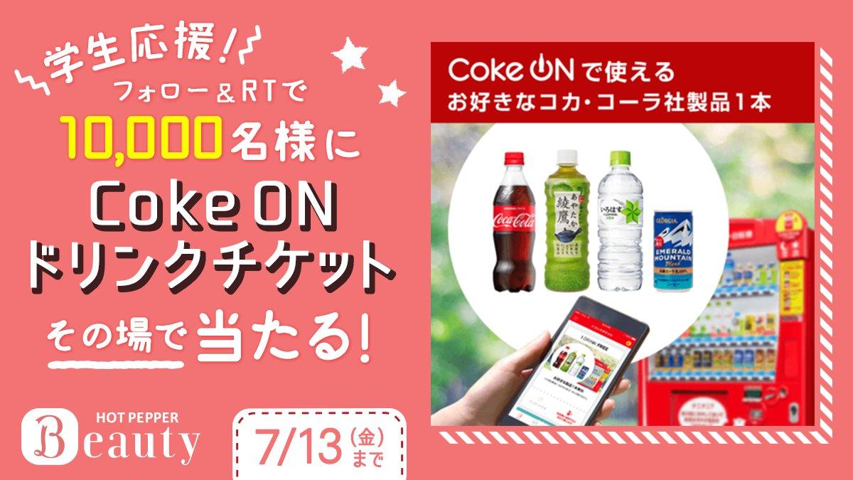 ホットペッパービューティーでCoke Onで使えるコカ・コーラ製品1本クーポンが抽選で1万名に当たる。~7/13。