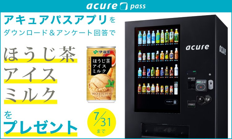 JRのイノベーション自販機のアキュアパスで「ほうじ茶アイスミルク」がもれなく貰える。~7/31。