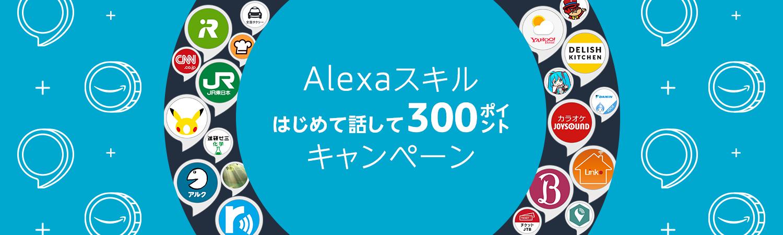 Amazon Alexaスキルを初めて使うと300ポイントがもれなく貰える。~8/3。