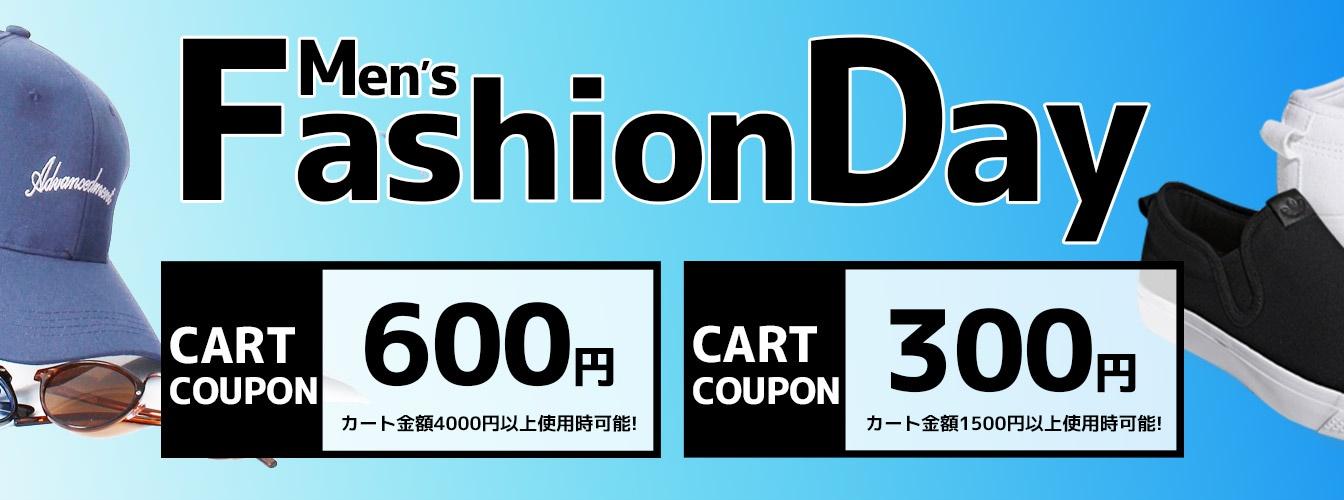 Qoo10でメンズファッションデー。4000円以上600円OFF。安物だけじゃなくてレイバン、DIESEL、アンダーアーマー、ナイキ、リーバイスなども対象。