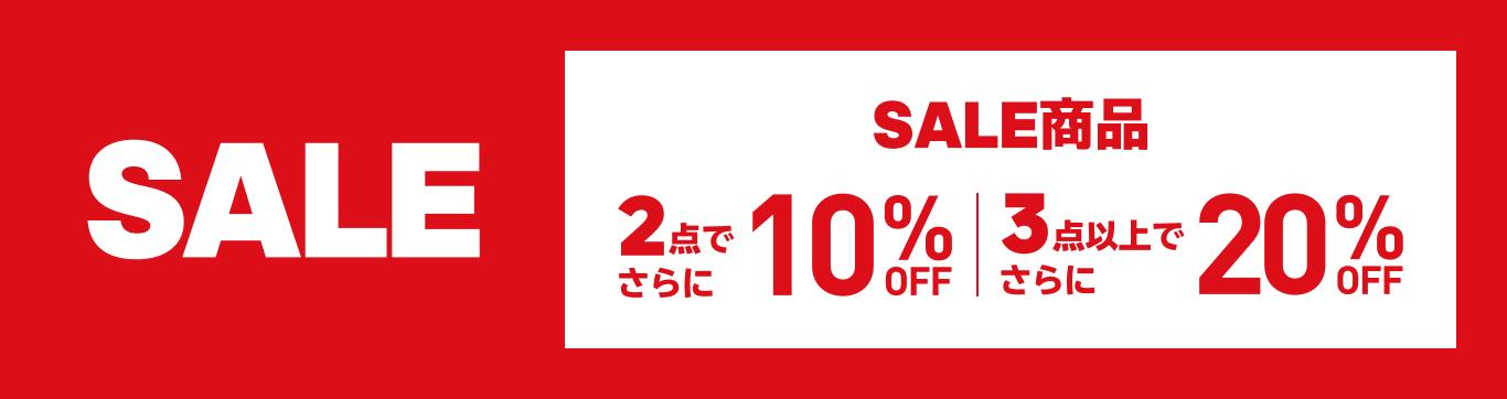 アディダスでセール対象品2点以上買うと10%OFF、3点以上買うと20%OFF。